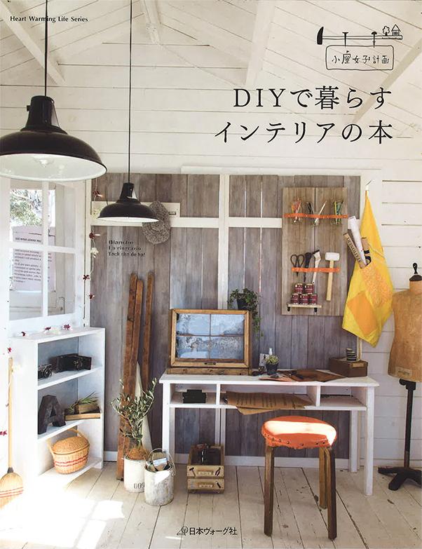 DIYで暮らすインテリアの本