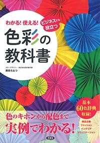色彩の教科書