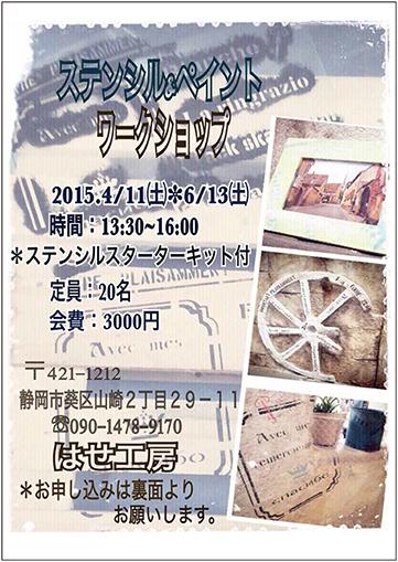 スタンシル&ペイントワークショップin静岡-1
