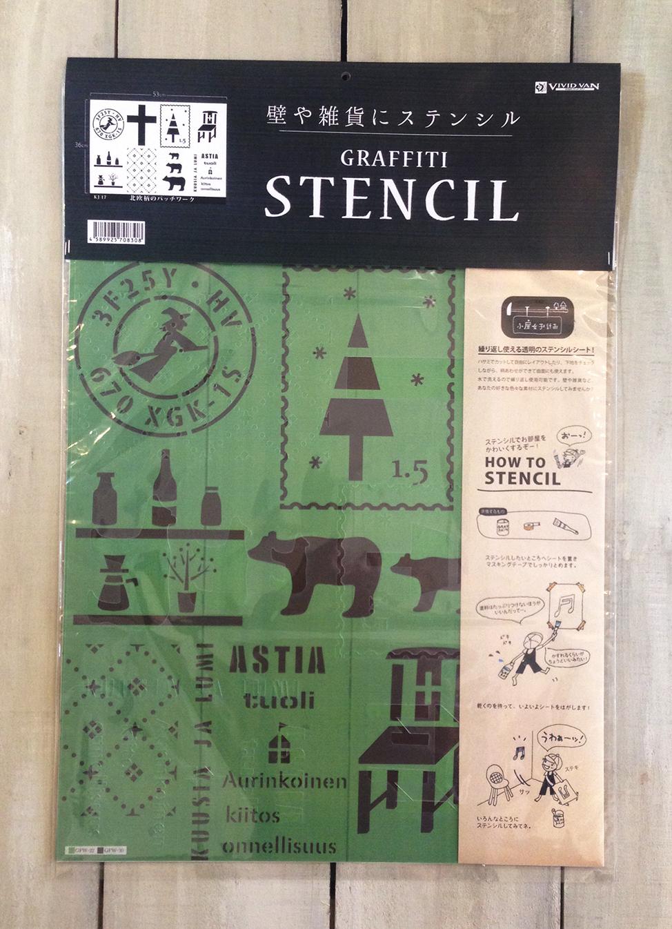 小屋女子計画ステンシル<br />「北欧柄のパッチワーク」